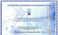 Сертификат Ассоциации инженерного образования России о прохождении профессионально-общественной аккредитации
